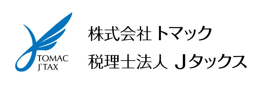 株式会社トマック・税理士法人Jタックス