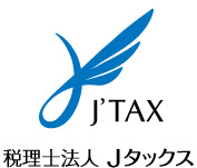 税理士法人Jタックス